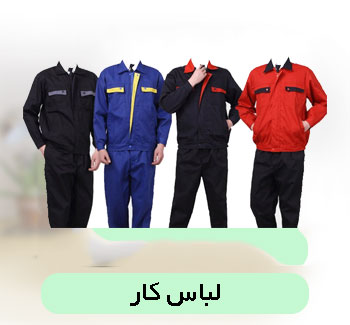 لباس-کار