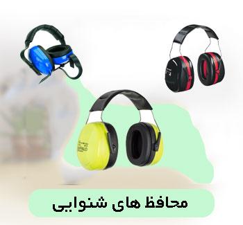 محافظ-های-شنوایی