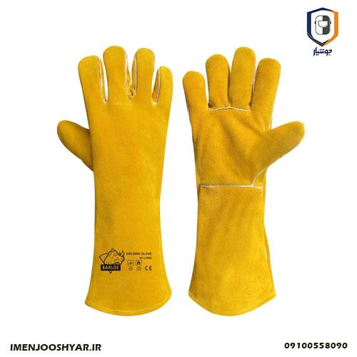 دستکش جوشکاری هوبارت زرد